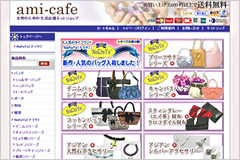 ami-cafe(ami-to運営のショッピングサイト)